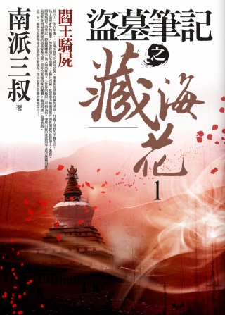 盜墓筆記之藏海花 1:閻王騎屍