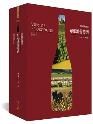 布根地葡萄酒:酒瓶裡的風景