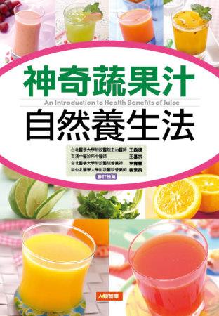 神奇蔬果汁自然養生法