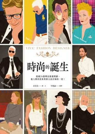 時尚的誕生:透過26篇傳記漫畫閱讀,進入傳世經典與偉大設計師的一切!