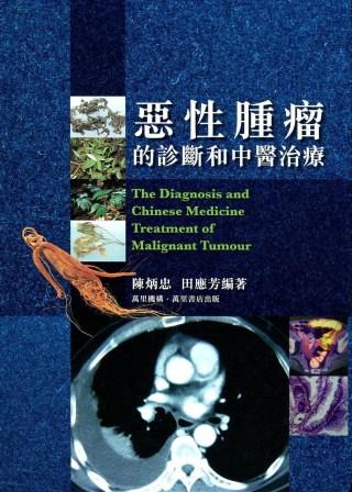 惡性腫瘤的診斷和中醫治療