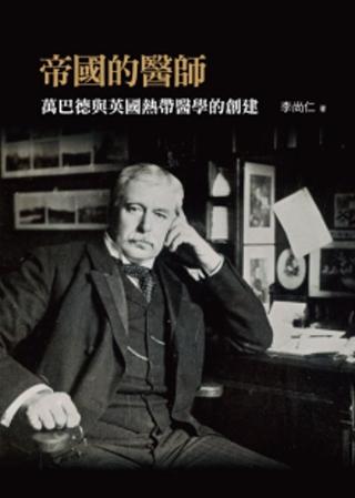 帝國的醫師:萬巴德與英國熱帶醫學的創建
