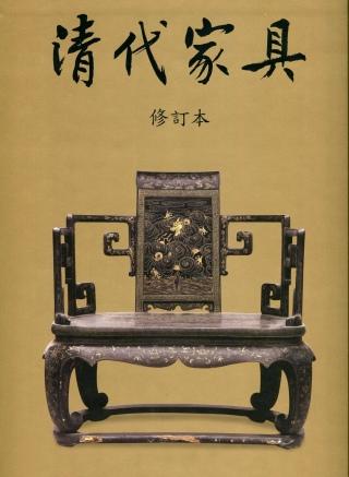 清代家具(修訂本)