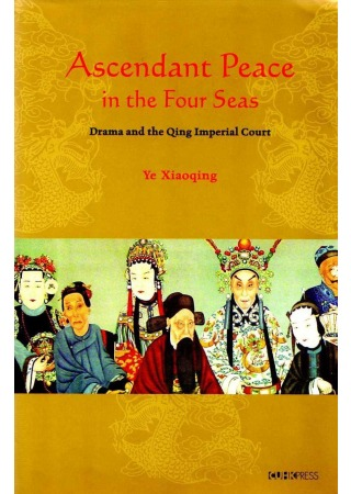 Ascendant Peace in the Four Seas:Drama and the Qing Imperial Court