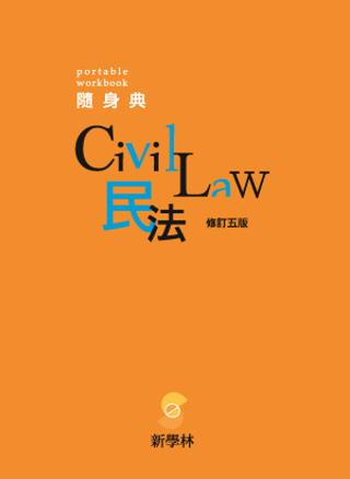 隨身典:民法(五版)