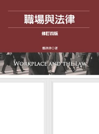 職場與法律(四版)