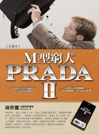 M型窮人的PRADAⅡ:M型時代用〔小錢致富〕的33堂必修課 文庫本