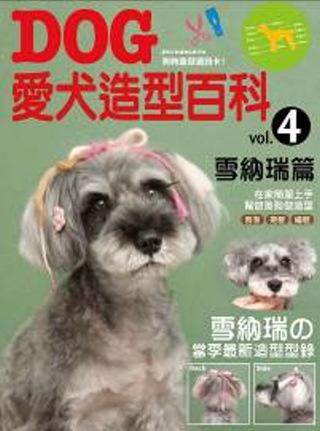 Dog愛犬造型百科 Vol.4