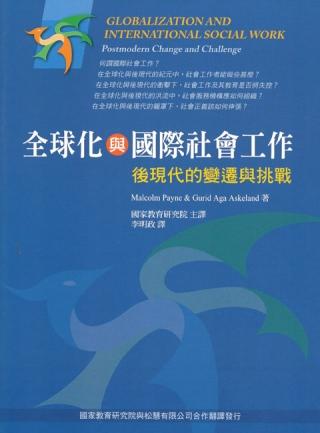 全球化與國際社會工作:後現代的變遷與挑戰 第一版 2012年