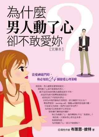 為什麼男人動了心,卻不敢愛妳?:當愛神敲門時,妳必知的24個戀愛心理策略【文庫本】