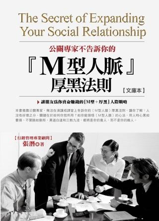 公關 不告訴你的~M型人脈~厚黑法則:讓朋友為你賣命賺錢的~M型 厚黑~人際戰略^(文庫本