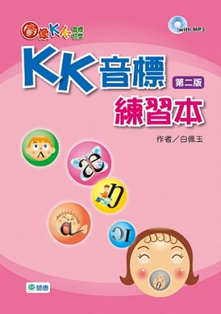 圖像KK音標快學:KK音標練習本(+1片MP3)(二版)