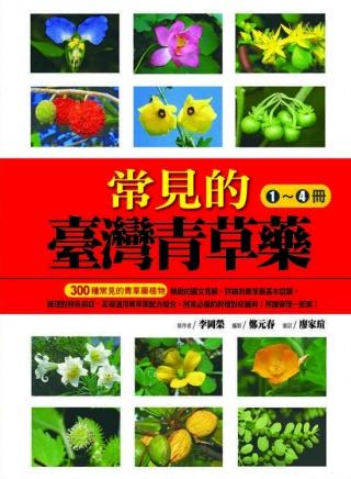 常見的臺灣青草藥1~4冊(套)