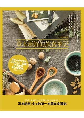 草本新鮮的飲食筆記(2013冬...