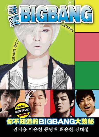 我愛BIGBANG:你所不知的BIGBANG大蒐秘