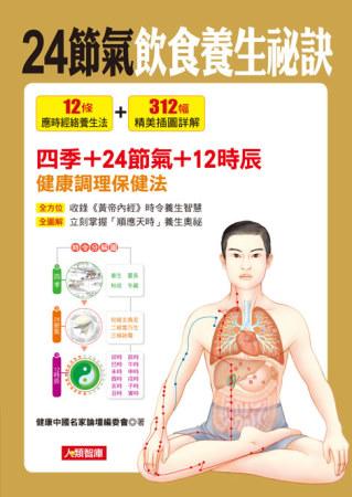 24節氣飲食養生祕訣(附彩頁)