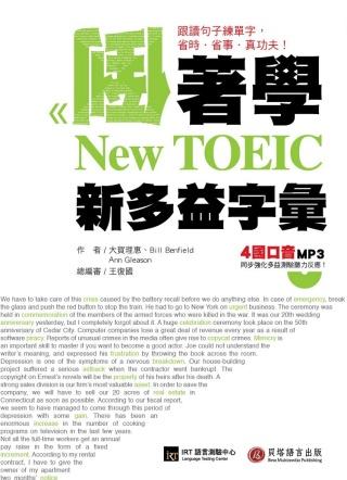 倒著學New TOEIC 新多益字彙:從跟讀句子全面掌握單字、句型,聽力、口語力同步躍升!(附1書 + 1 MP3)