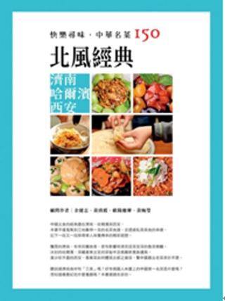 快樂尋味.中華名菜150:北風經典 濟南 哈爾濱 西安