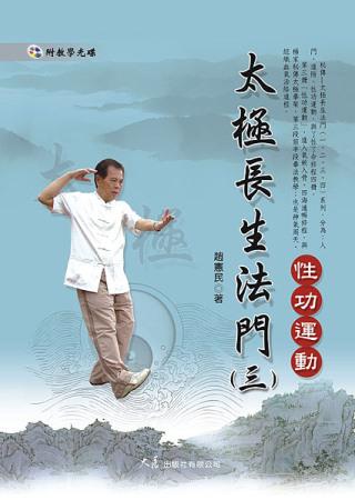 太極長生法門(三)性功運動(附DVD)