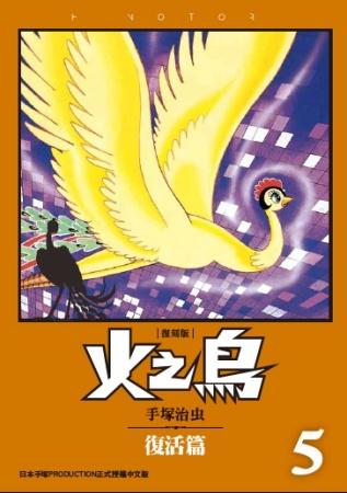火之鳥05:復活篇(復刻版)