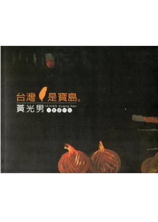 臺灣是寶島:黃光男水墨畫作品