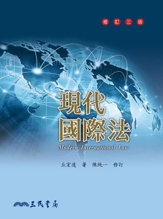 現代國際法(修訂三版)