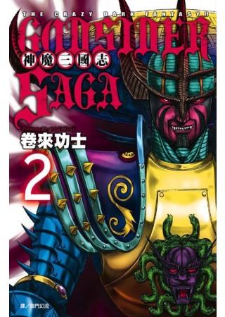 God Sider Saga ~ 神魔三國志 ~ 2
