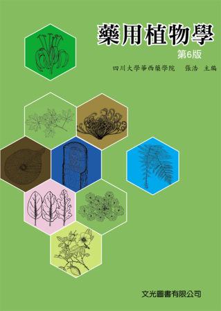 藥用植物學(第六版)