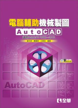 電腦輔助機械製圖AutoCAD:適用AutoCAD 2000~2012版(附範例光碟)