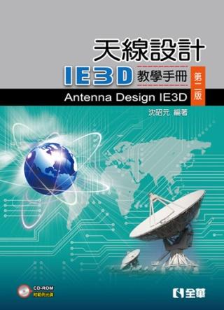天線設計:IE3D教學手冊(第二版)(附範例光碟)
