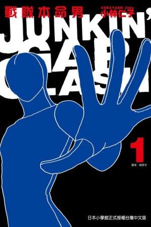 戰隊本命男~JUNKIN' GAP CLASH~ 1