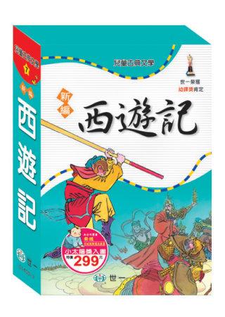 新編西遊記(全套)