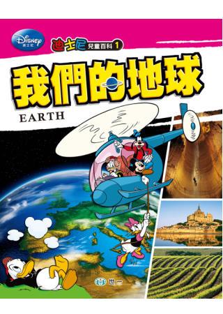 我們的地球