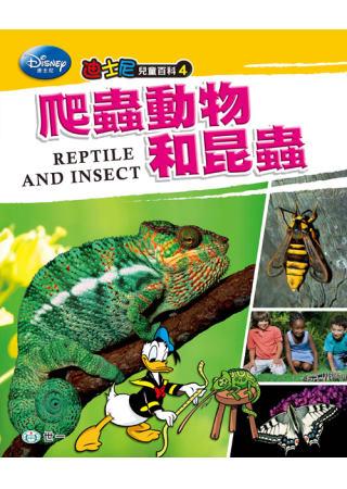爬蟲動物和昆蟲