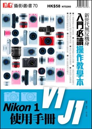 Nikon 1 V1、J1使用手冊