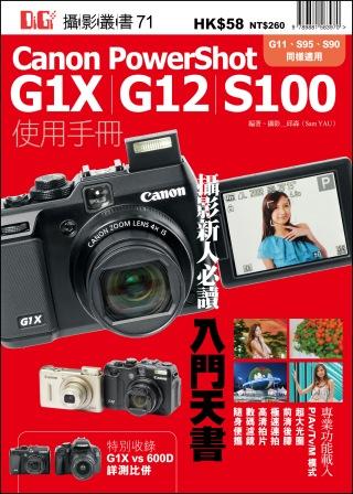 Canon G1X、G12、S100使用手冊