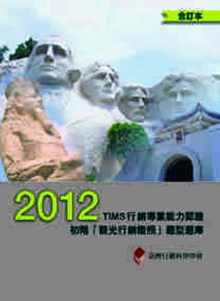 2012年TIMS行銷專業能力認證:初階「觀光行銷證照」題型題庫 (合訂本)