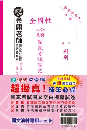 公務人員國家考試專用模擬卷(國文/公文/作文)<保成>