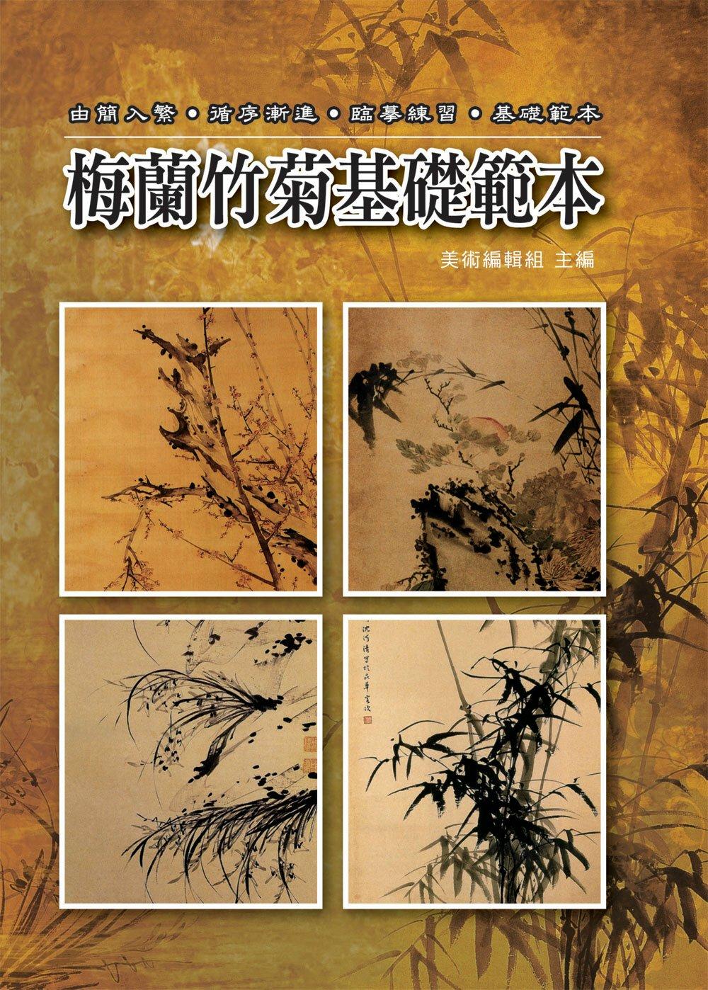 梅蘭竹菊基礎範本