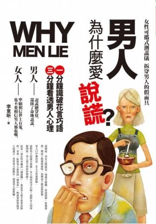 男人為什麼愛說謊?