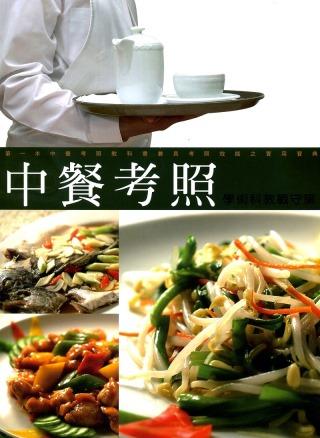 中餐考照學術科教戰守策(10108第19版)