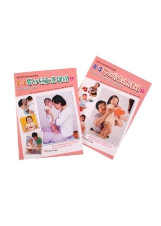 0~3嬰幼兒創意課程(上冊:良好托育關係的建立;下冊:自理能力的學習與每日活動的安排)