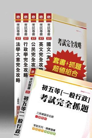 102年初五等【一般行政】套書+完全抓題組合(附讀書計畫表)