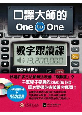 口譯大師的 One-to-One 數字跟讀課:一次突破數字瓶頸,英文口語力再進化!(1書+1MP3)