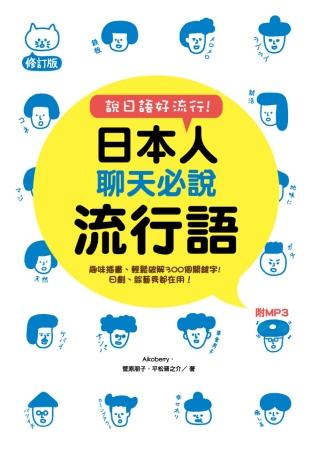 說日語好流行!日本人聊天必說流行語(修訂版附MP3)