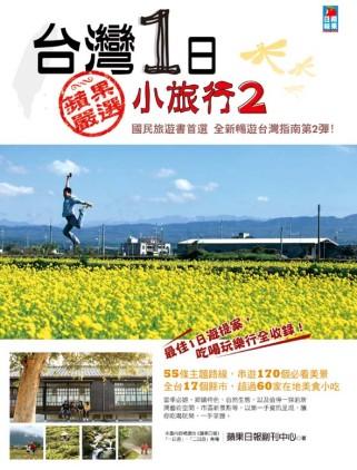 台灣1日小旅行 2