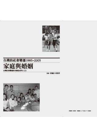 台灣的社會變遷1985~2005:家庭與婚姻