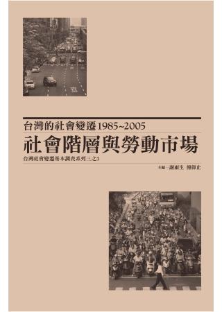 台灣的社會變遷1985~2005:社會階層與勞動市場