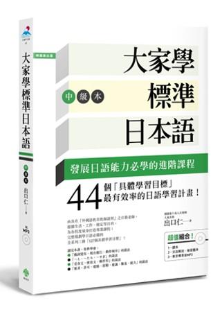 大家學標準日本語【中級本】(超值組合:課本+文法解說.練習題本+東京標準音MP3)