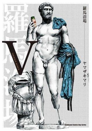 羅馬浴場 V